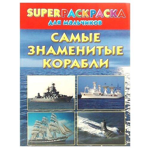 Астрель СПб Суперраскраска для