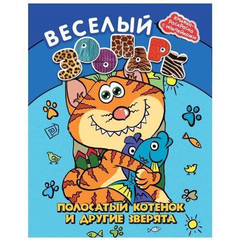 Купить Феникс Веселый зоопарк. Полосатый котенок и другие зверята. Книжка-раскраска с наклейками, Раскраски