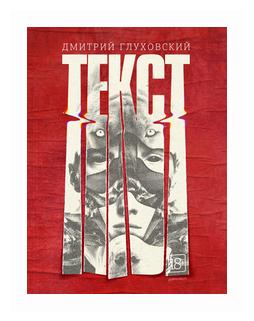 """Глуховский Д. """"Текст"""""""