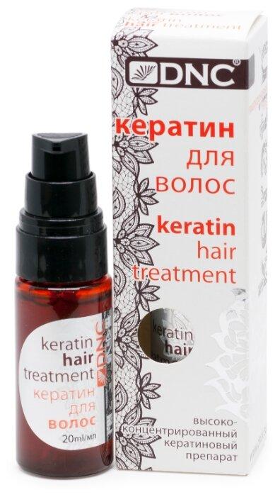 DNC Кератин для волос (гиалуроновый гель)