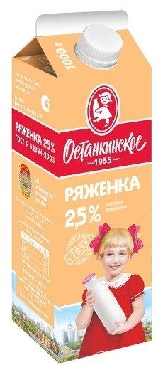 Останкинское Ряженка 2.5 %