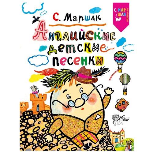 Купить Маршак С.Я. Английские детские песенки , Вилли Винки, Книги для малышей