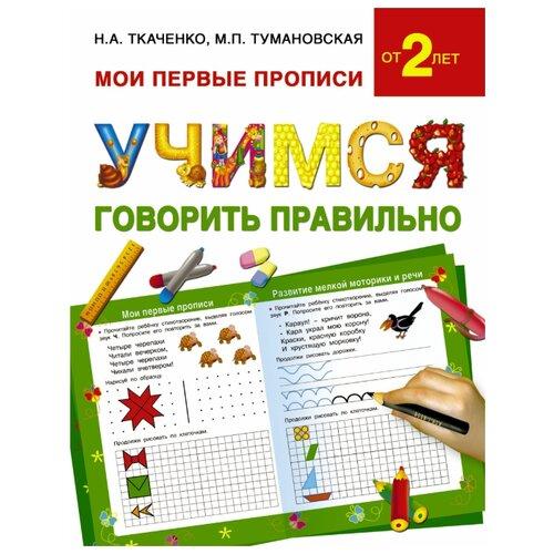 Купить Ткаченко Н.А. Учимся говорить правильно , АСТ, Учебные пособия