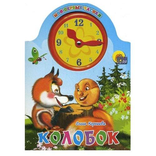 Корнеева О. Мои первые часики. Колобок часики мягкие мои первые часы k s kids