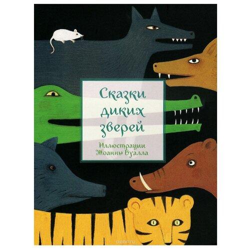 Купить Сказки диких зверей, Редкая птица, Детская художественная литература