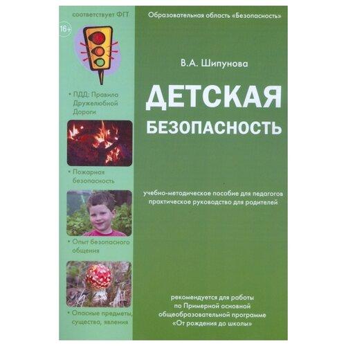 Купить Шипунова В.А. Детская безопасность , Цветной мир, Учебные пособия