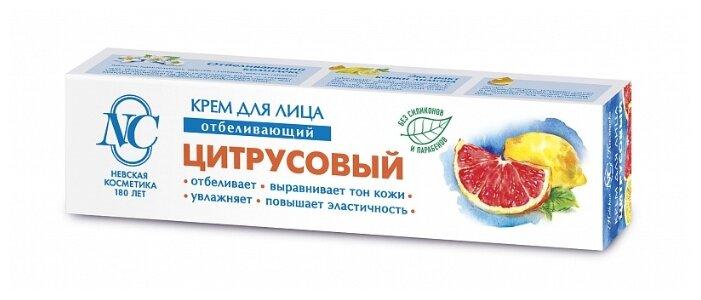 Невская Косметика Крем для лица Цитрусовый отбеливающий