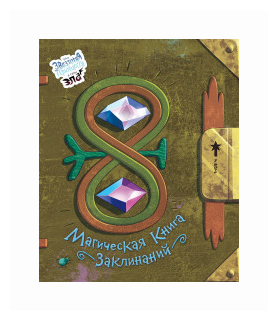 Магическая книга заклинаний — Книги с играми для детей — купить по выгодной цене на Яндекс.Маркете