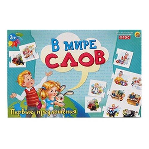 Настольная игра Рыжий кот В мире слов. Первые предложения ИН-4195, Настольные игры  - купить со скидкой