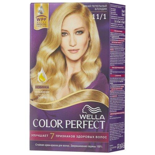 Wella Color Perfect Стойкая крем-краска для волос, 11/1 Яркий пепельный блондин фото