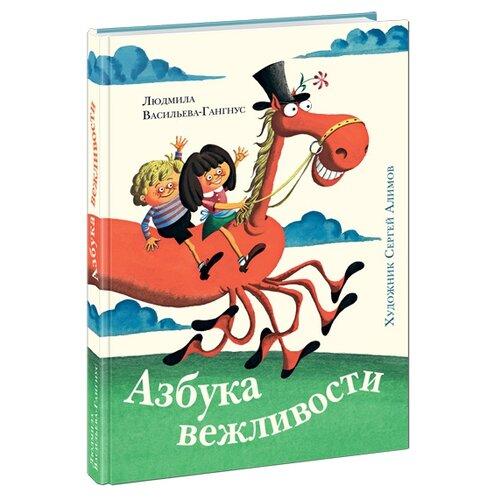 Васильева-Гангнус Л. Азбука вежливости а гангнус тайна земных катастроф