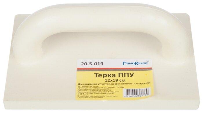 Тёрка для шлифовки полистирола РемоКолор 20-5-019 190x120 мм