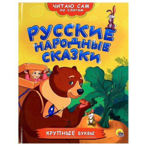 Читаю сам по слогам. Русские народные сказки