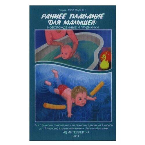 Купить Федулова А.А. Мой малыш. Раннее плавание для малышей: новорожденные и груднички , ИНТЕЛЛЕКТиК, Книги для родителей
