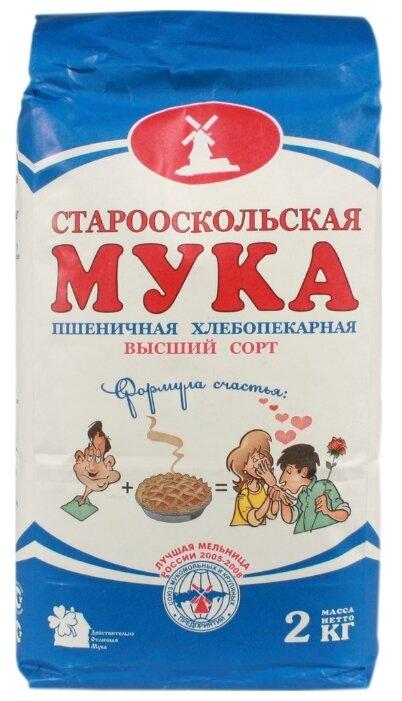 Мука Комбинат хлебопродуктов Старооскольский пшеничная хлебопекарная Старооскольская высший сорт
