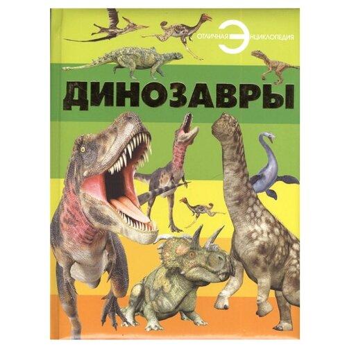 Купить Резько И. Отличная энциклопедия. Динозавры , АСТ, Харвест, Познавательная литература
