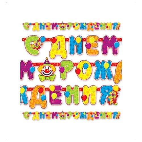 веселая затея гирлянда буквы с днем рождения пчелка майя Веселая затея Гирлянда С днем рождения с клоуном (1505-0082) зеленый/желтый/голубой/фиолетовый/оранжевый