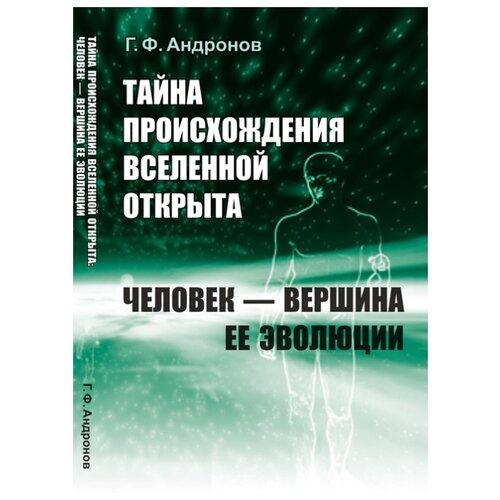 Купить Андронов Г.Ф. Тайна происхождения Вселенной открыта. Человек - вершина ее эволюции , URSS, Учебные пособия