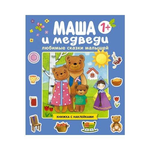 Купить Книжка с наклейками Любимые сказки малышей. Маша и медведи , Мозаика-Синтез, Книжки с наклейками