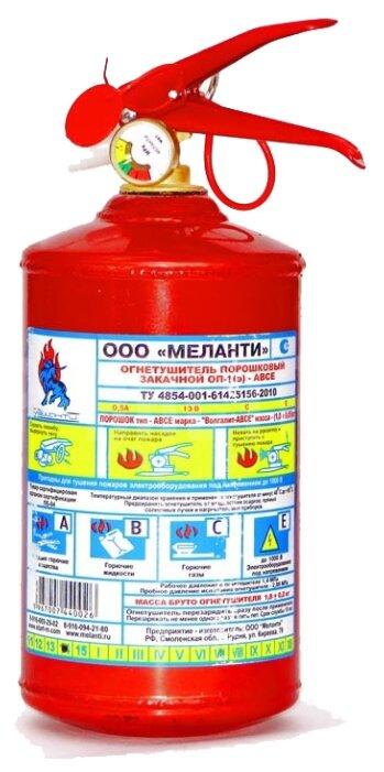 порошковый огнетушитель Меланти ОП-1
