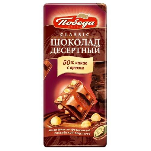 Шоколад Победа вкуса темный с орехом 50% какао, 90 г победа вкуса шоколад молочный с орехом и изюмом 90 г