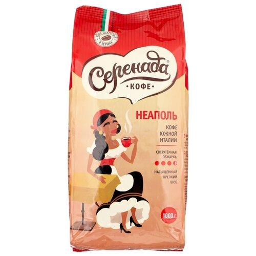 Кофе в зернах Серенада Неаполь, арабика/робуста, 1 кг г форе серенада op 98