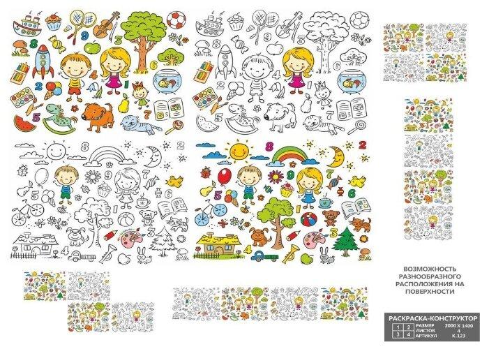 Фотообои бумажные детские Симфония раскраска- конструктор 2х1.4м