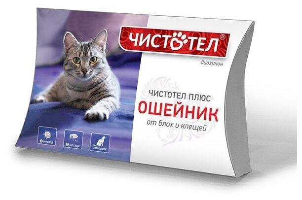 ЧИСТОТЕЛ ошейник от блох и клещей Супер для кошек