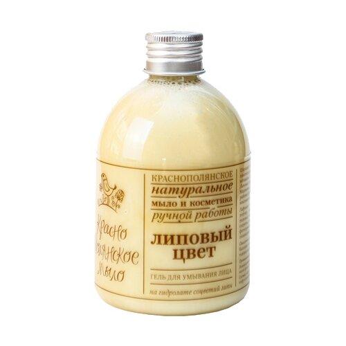 Краснополянская косметика Гель натуральный для умывания лица Липовый цвет, 250 мл, 285 г