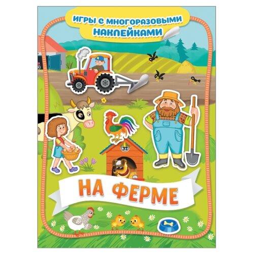 Фото - Книжка с наклейками На ферме. Игры с многоразовыми наклейками росмэн книжка с многоразовыми наклейками на ферме