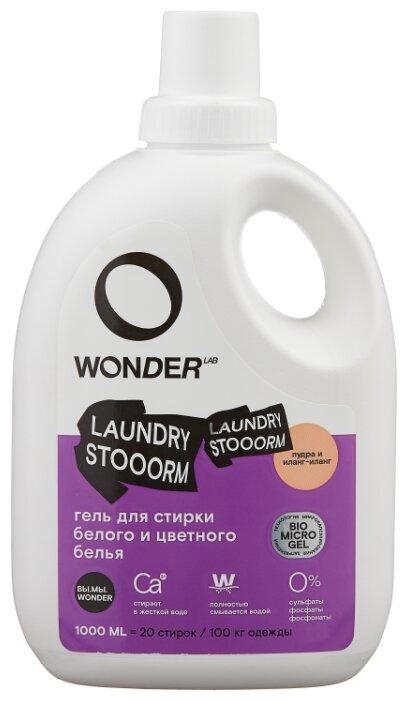 Гель для стирки WONDER LAB для белого и цветного белья Laundry Stooorm пудра и иланг-иланг