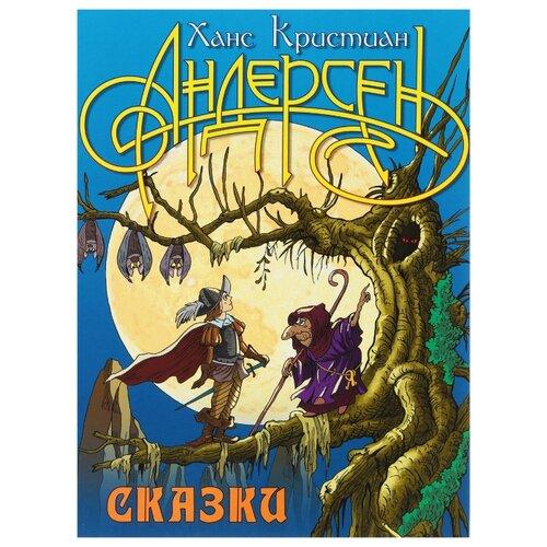 Купить Андерсен Х.Г. Сказки , Книжный дом (Минск), Детская художественная литература