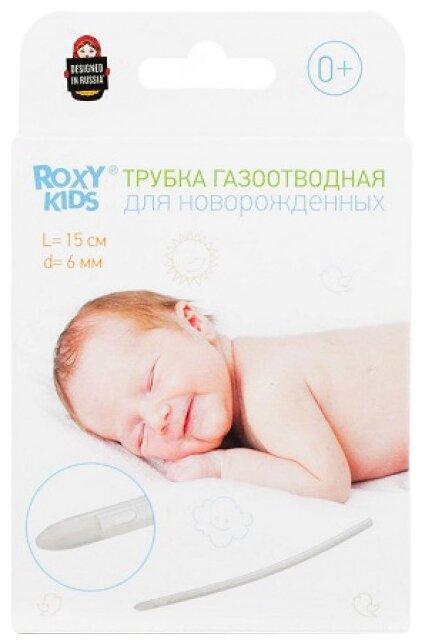 Трубка газоотводная ROXY-KIDS для новорожденных многоразовая