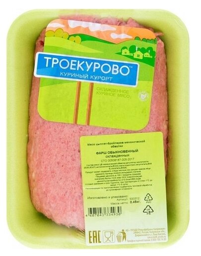 Фарш охлажденный Троекурово из мяса цыплят-бройлеров Обыкновенный