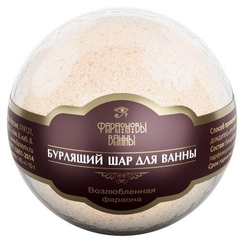 Купить Фараоновы ванны Бурлящий шар для ванны Возлюбленная фараона, 140 г