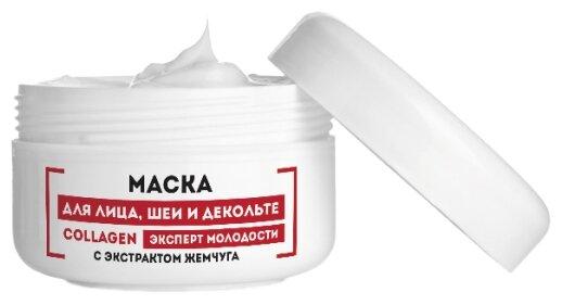 Натуротерапия Маска для лица, шеи и декольте Collagen Эксперт молодости с экстрактом жемчуга