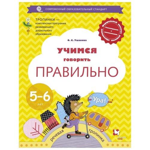 Купить Ушакова О.С. Учимся говорить правильно. 5-6 лет. Пособие для детей , ВЕНТАНА-ГРАФ, Учебные пособия