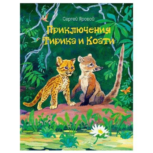 Купить Яровой С.Д. Приключения Тирика и Коати , Детская литература, Детская художественная литература