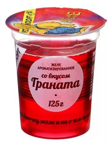 Желе РОСТАГРОЭКСПОРТ ароматизированное со вкусом граната 0%