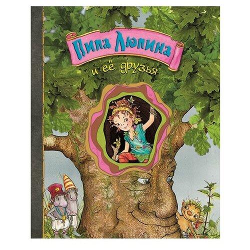 Купить Нуппеней Б. Пипа Люпина и ее друзья , Аякс-Пресс, Детская художественная литература