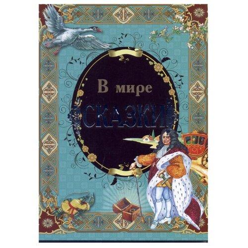 Купить В мире сказки, АСТ, Харвест, Детская художественная литература