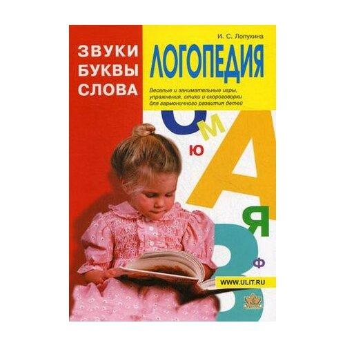 Лопухина И.
