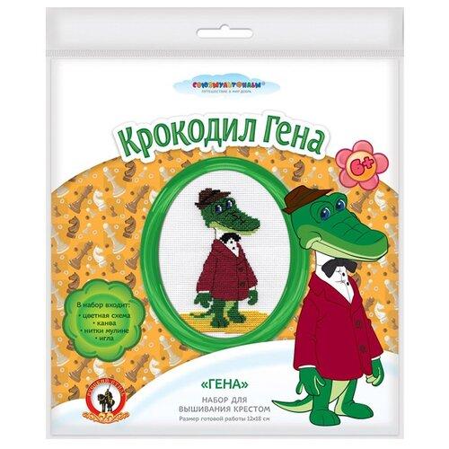 Русский стиль Набор для вышивания крестом Союзмультфильм Крокодил Гена 12 х 18 см (03784)