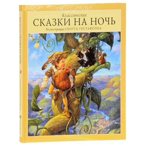 Купить Классические сказки на ночь, Аякс-Пресс, Детская художественная литература