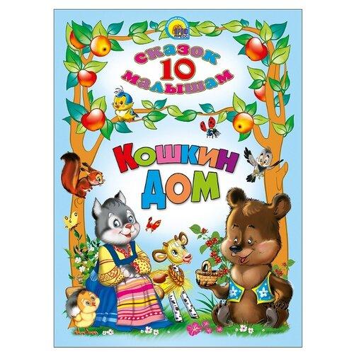 Купить 10 сказок малышам. Кошкин дом, Prof-Press, Книги для малышей