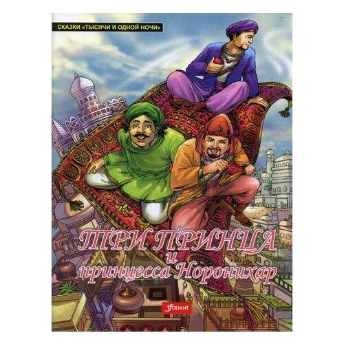 Купить Три принца и принцесса Норонихар, Фолиант, Детская художественная литература
