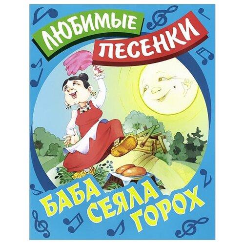 Купить Любимые песенки. Баба сеяла горох, Книжный дом (Минск), Книги для малышей
