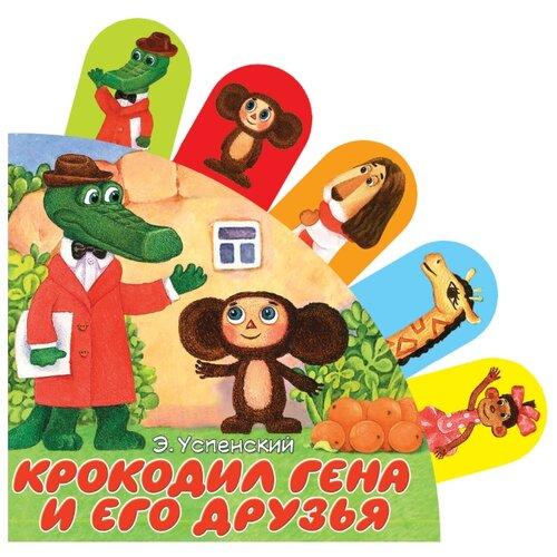 Купить Успенский Э.Н. Крокодил Гена и его друзья , АСТ, Книги для малышей