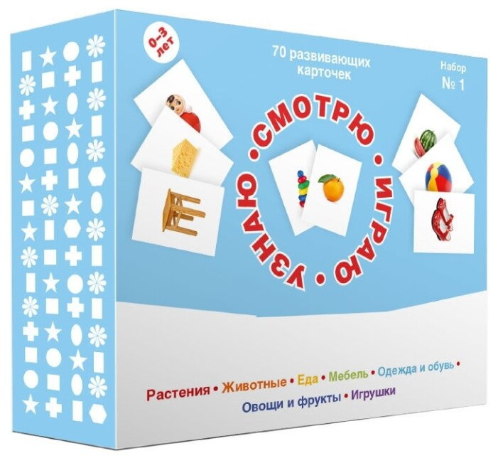 Купить Набор карточек ИД Мещерякова Смотрю. Играю. Узнаю. Набор №1 11x8.5 см 70 шт. по низкой цене с доставкой из Яндекс.Маркета (бывший Беру) - Дарим детям