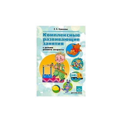 Купить Хомякова Е.Е. Комплексные развивающие занятия с детьми раннего возраста , Детство-Пресс, Учебные пособия